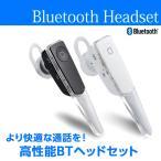 Bluetooth 光る ヘッドセット ミニワイヤレス イヤホン マイク内蔵 耳栓タイプ 0054