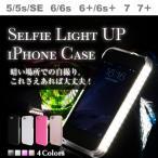 LED 光る iPhoneケース 全サイズ対応 ストロボ