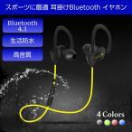 耳掛け式 Bluetooth ワイヤレス イヤホン 0158 レビューを書いて送料無料