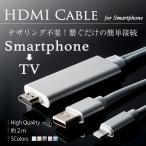 選べる5色 HDMI 変換ケーブル スマホ to TV テザリング不要 インターネット共有がなくても使用可能 簡単 接続 ※Android非対応 レビューを書いて送料無料