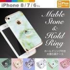 大理石柄 3パーツ式 リング付き iPhoneケース iPhone6/6s iPhone6+/6s+ iPhone7 iPhone7+
