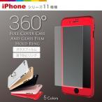 リング付き 360度フルカバー iPhoneケース ガラスフィルム付き レビューを書いて送料無料