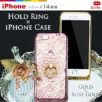 ダイヤモンド柄 リング付き iPhoneケース 全サイズあり