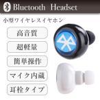 Bluetooth ヘッドセット ミニワイヤレス イヤホン マイク内蔵 耳栓タイプ 0055