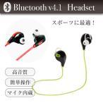 Bluetooth4.1 イヤホン 両耳 スポーツ ジム ワイヤレス マイク内蔵 生活防水 0079