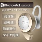 Bluetooth ヘッドセット ミニワイヤレス イヤホン マイク内蔵 耳栓タイプ  スポーツ 音楽再生 通話 0093