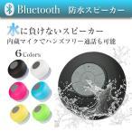 Bluetooth3.0 防水 ワイヤレススピーカー ハンズフリー マイク内蔵 吸盤 通話 電話 お風呂 シャワー  軽量 小型 生活防水 0056 レビューを書いて送料無料