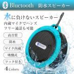 Bluetooth 防水 ワイヤレススピーカー スナップフック ハンズフリー マイク内蔵 吸盤 通話 電話 風呂 シャワー ワイヤレス 0143