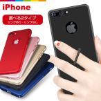 【ガラスフィルム付き】選べる2タイプ リング付き シンプル iPhoneケース iPhone8/7ケース スマホケース 赤特集 送料無料