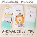ショッピングアニマル アニマル イラスト TPU iPhoneケース iPhoneSE/5/5s iPhone6/6s iphone se ケース iphone6 ケース iphone6s ケース iphone5s 動物 カバ ライオン しろくま