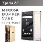 ミラーデザイン 鏡面ケース xperia Z5 エクスペリアz5 experia エクスペリア レビューを書いて送料無料
