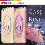 キルティング柄 キラキラ ラインストーン 落下防止 リング付き TPU iPhoneケース スマホケース レビューを書いて送料無料