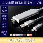 選べる8色 2017年最新型 HDMI 変換ケーブル スマホ to TV テザリング不要 インターネット共有がなくても使用可能 レビューを書いて送料無料