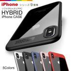 iPhone8/7ケース ハイブリッド TPU×クリアPC 透明 iPhone6/6s iPhone8/7 iphoneケース スマホケース レビューを書いて送料無料
