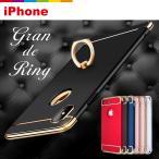 【ガラスフィルム付】選べる3タイプ 3パーツリング付き iPhoneケース iPhone8/7 iPhone8plus/7plus iPhone6/6s