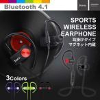 【hoco ES5】Bluetooth4.1 耳掛け式 両耳 ワイヤレスイヤホン スポーツ イヤホン ヘッドセット ランニング マグネット 0348 レビューを書いて送料無料