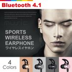 Bluetooth4.1 ワイヤレスイヤホン スポーツイヤホン ヘッドセット イヤホンマイク ハンズフリー ランニング 0351 レビューを書いて送料無料
