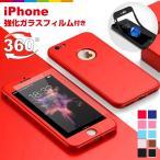 iPhone8/7ケース TPU 全面保護 360度 フルカバー 赤特集 レビューを書いて送料無料