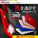 iPhone8/7 ケース 全面保護 360度フルカバー 熱放出 赤特集 レビューを書いて送料無料