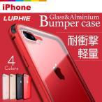 iPhoneX iPhone8/7 ケース 背面ガラスケース クリア 透明 アルミニウム バンパーケース メタル レビューを書いて送料無料