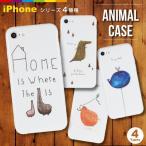 iPhone8/7ケース アニマル 動物 イラスト TPU ケース ソフトケース レビューを書いて追跡なしメール便送料無料可
