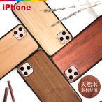 iPhoneX iPhone8/7ケース 天然木 木 木目 木製 ウッドケース ウッド 薄型 ハードケース スマホケース レビューを書いて送料無料