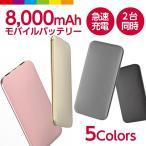 大容量8000mAh 薄型 軽量 モバイルバッテリー 選べる5色 スマートフォン スマホ 充電器 携帯充電器 レビューを書いて追跡なしメール便送料無料可