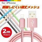 iPhoneケーブル 長さ 2 m 急速充電 充電器 データ転送ケーブル USBケーブル iPhone用  iPhone7/7Plus iPhone6/6s iPhone5/5sSE  スマホ合金ケーブル