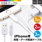 【1m/2m/3m】 iPhoneX iPhone8/8Plus iPhoneケーブル 急速充電 充電器 データ転送ケーブル USBケーブル レビューを書いて送料無料