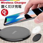 ワイヤレス充電器 Qi iPhone8 iPhoneX 対応  置くだけ充電 ワイヤレスチャージャー 充電器 スマホ レビューを書いて送料無料