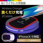 Qi ワイヤレス充電器 iPhoneX iPhone8 対応 ワイヤレスチャージャー ワイヤレス 充電器 急速充電   レビューを書いて送料無料