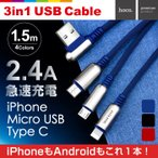 【1.5m】【hoco U17】3in1 USB充電ケーブル 2.4A iPhone Micro USB TYPE-C スマホ タブレットiPhoneX iPhone8/8Plus レビューを書いて送料無料