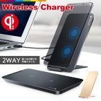 Qi ワイヤレス充電器 2WAY iPhoneX iPhone8 対応 ワイヤレスチャージャー 急速充電 レビューを書いて送料無料
