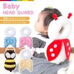 ベビー 赤ちゃん 頭 保護 ヘッドパット ガード リュック 転倒防止 クッション 出産祝い ヘッドガード レビューを書いて送料無料