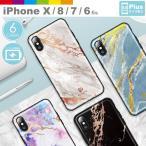 iPhoneXケース iPhone8ケース 大理石 マーブルストーン iPhoneケース マーブル レビューを書いて送料無料