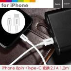 Type-C to 8pin 変換ケーブル 1.2m 充電とデータ同期 USB-C 変換アダプタ 充電器 レビューを書いて送料無料