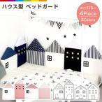 ベッドガード ベビー ハウス型 サイドガード 赤ちゃん 北欧 ベッドバンパー モノトーン レビューを書いて送料無料