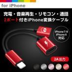 iPhoneX iPhone8 iPhone8 Plus  互換 イヤホン 充電変換ケーブル 2ポート付き イヤホン 変換アダプタ レビューを書いて送料無料