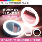 自撮り 自撮りライト クリップ式 セルフィーリングライト LEDライト 充電式 電池式  レビューを書いて追跡なしメール便送料無料可