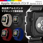 Apple watch 42mm バンド アップルウォッチ Series1 Series2 Series3 アルミ ベルト レビューを書いて追跡なしメール便送料無料可
