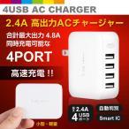 ACアダプター 4ポート USB 充電器 チャージャー PSE認証 USB充電器 4.8A 4口 コンセント 電源タップ レビューを書いて送料無料