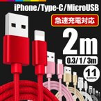 iPhone�����֥� 2m 1m 3m ��®���� ���Ŵ� �ǡ���ž�������֥� USB�����֥� iPad iPhone�� ���ť����֥� iPhone8/8Plus Micro USB Type-C