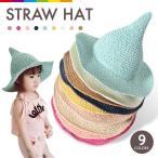 帽子 キッズ ジュニア ストローハット 麦わら帽子 日焼け対策UV対策 子ども 女の子 レビューを書いて追跡なしメール便送料無料可