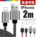 ショッピングiphone ケーブル iPhoneケーブル 2m 急速充電 充電器 断線防止 コード 高速充電 iPhoneX iPhone8 iPhone7 iPad 強化ナイロン ロング メッシュ柄