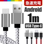 ��1m��Type-C USB �����֥� Type-C ���Ŵ� ��®���� �ǡ���ž�� Xperia XZ Xperia X compact Nexus 6P Nexus 5X ������ �ʥ����