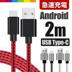 ��2m��Type-C USB �����֥� Type-C ���Ŵ� ��®���� �ǡ���ž�� Xperia XZ Xperia X compact Nexus 6P Nexus 5X ������ �ʥ���� ���