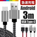 ��3m��Type-C USB �����֥� Type-C ���Ŵ� ��®���� �ǡ���ž�� Xperia XZ Xperia X compact Nexus 6P Nexus 5X ������ �ʥ���� ���