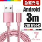 【3m】Type-C USB ケーブル Type-C 充電器 高速充電 データ転送 Xperia XZ Xperia X compact Nexus 6P Nexus 5X コード ナイロン ロング