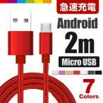 ��2m��MicroUSB ����ɥ��� ���ť����֥� MicroUSB ���Ŵ� ��®���� �ǡ���ž�� Xperia / Nexus / Galaxy / AQUOS ������ �ʥ���� ���