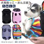 犬 抱っこひも おんぶ紐 2WAY ペット用バッグ 安い 可愛い ペット用品 激安